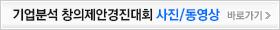 경진대회 갤러리